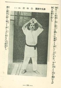 Gichin Funakoshi 1925: Kanku Dai.